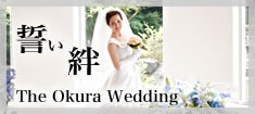 誓い 絆 The Okura Wedding